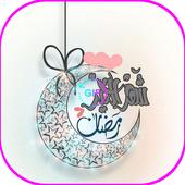 GIF صور و بطاقات رمضان متحركة icon