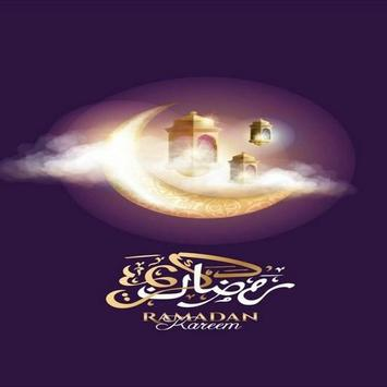 GIF صور و بطاقات رمضان متحركة poster