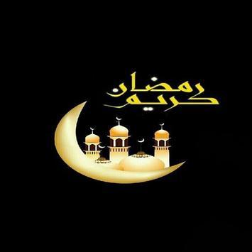 GIF صور و بطاقات رمضان متحركة screenshot 1