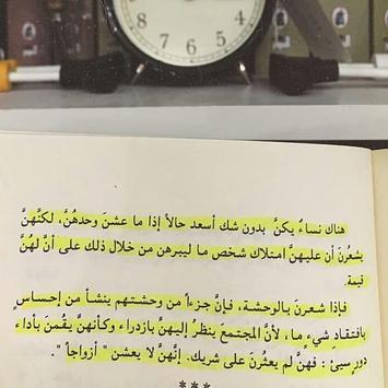 اقتباسات كتب screenshot 3