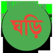 বাংলা ঘড়ি (Bangla Clock) icon
