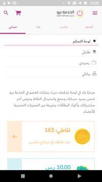 الخدمة برو screenshot 2
