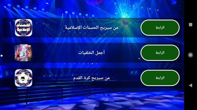 من سيخسر المليونين 2019 screenshot 4