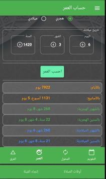 Hijri-Gregorian Calendar syot layar 2