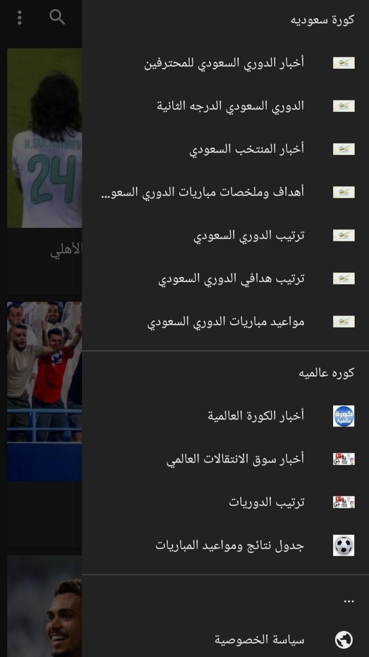 الهلال السعودي أخبار نتائج مواعيد المباريات For Android