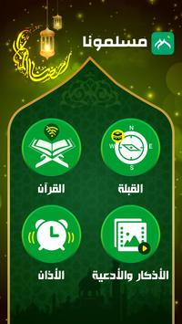 الآذان،مواقيت الصلاة،القرآن،القبلة،الهجري بمسلمونا تصوير الشاشة 1