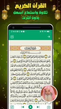 الآذان،مواقيت الصلاة،القرآن،القبلة،الهجري بمسلمونا تصوير الشاشة 3