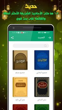 الآذان،مواقيت الصلاة،القرآن،القبلة،الهجري بمسلمونا تصوير الشاشة 5