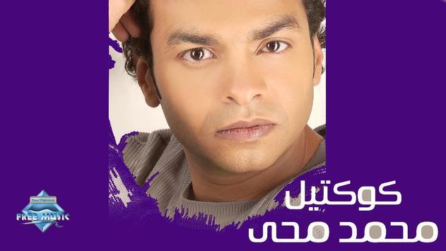 كل اغاني محمد محي كاملة بدون انترنت حصريا poster