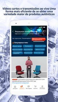 Alibaba.com постер