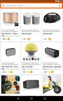 Alibaba.com скриншот 8