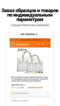 Alibaba.com скриншот 2