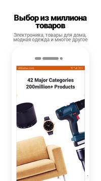 Alibaba.com скриншот 3