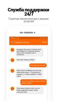 Alibaba.com скриншот 5