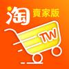 淘寶台灣賣家版 icono