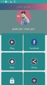 أجمل قصائد غسان الشامي screenshot 6