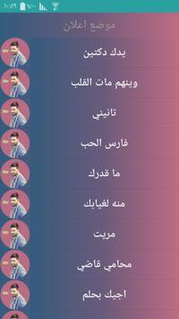 أجمل قصائد غسان الشامي screenshot 7