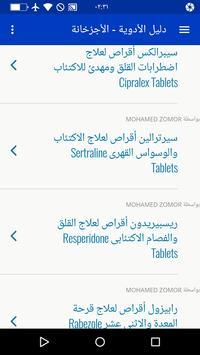 Full Drug Guide screenshot 2