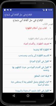 الإقناع في حل ألفاظ أبي شجاع screenshot 3
