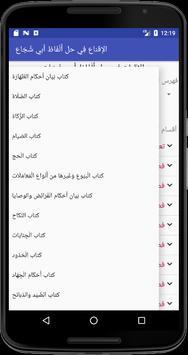 الإقناع في حل ألفاظ أبي شجاع poster