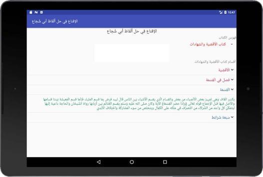 الإقناع في حل ألفاظ أبي شجاع screenshot 10