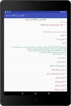 الإقناع في حل ألفاظ أبي شجاع screenshot 11