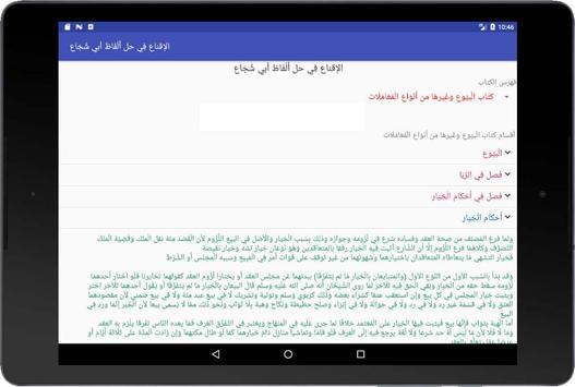 الإقناع في حل ألفاظ أبي شجاع screenshot 12