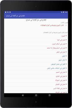الإقناع في حل ألفاظ أبي شجاع screenshot 14