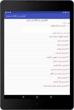 الإقناع في حل ألفاظ أبي شجاع screenshot 15