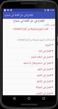 الإقناع في حل ألفاظ أبي شجاع screenshot 1