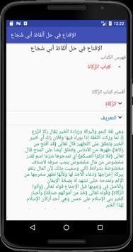 الإقناع في حل ألفاظ أبي شجاع screenshot 2
