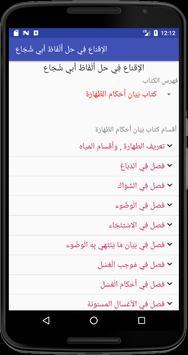 الإقناع في حل ألفاظ أبي شجاع screenshot 4