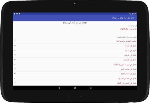 الإقناع في حل ألفاظ أبي شجاع screenshot 5