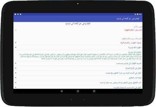 الإقناع في حل ألفاظ أبي شجاع screenshot 6