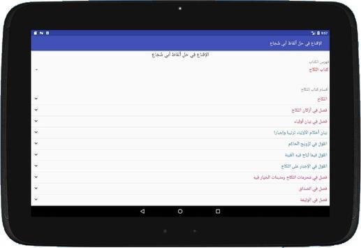 الإقناع في حل ألفاظ أبي شجاع screenshot 8