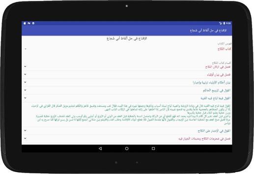 الإقناع في حل ألفاظ أبي شجاع screenshot 9