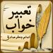 تعبیر خواب فارسی - Persian Dream Interpretation