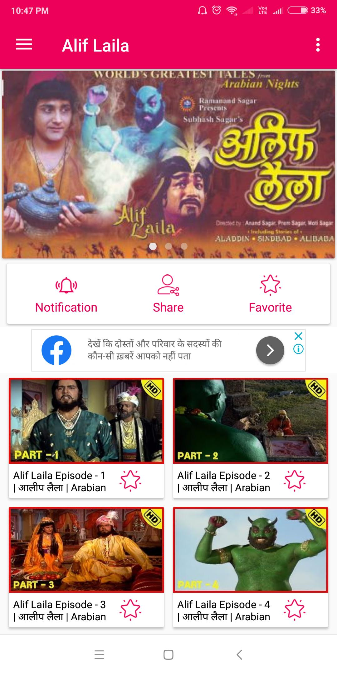 Alif Laila for Android - APK Download