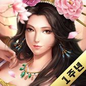 신삼국지 모바일-icoon