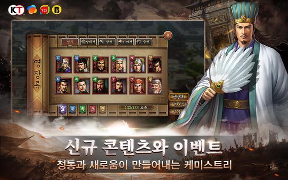 신삼국지 모바일 screenshot 10