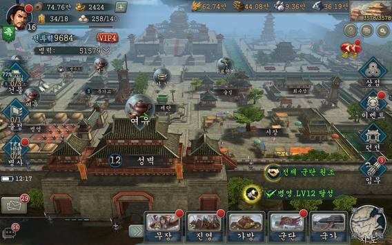 신삼국지 모바일 screenshot 13