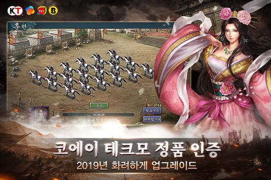 신삼국지 모바일 screenshot 1