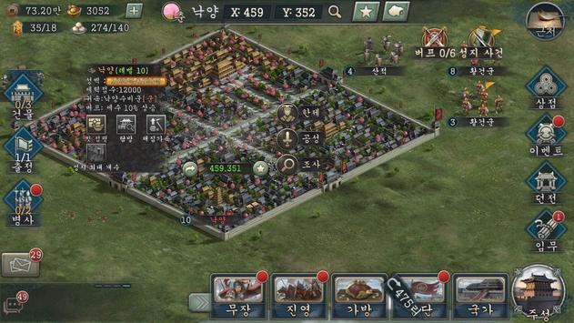 신삼국지 모바일 screenshot 23