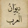 ديوان العرب ícone