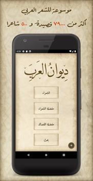 ديوان العرب постер