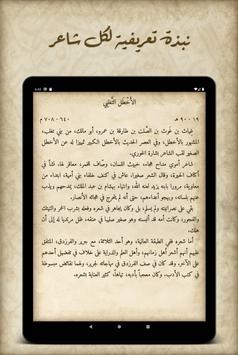 ديوان العرب скриншот 17