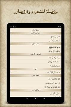 ديوان العرب скриншот 10