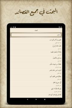 ديوان العرب скриншот 12