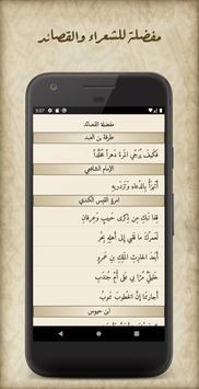 ديوان العرب скриншот 4