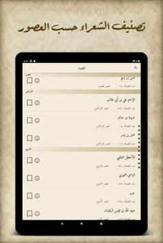 ديوان العرب скриншот 8